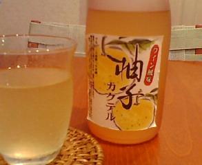 柚子カクテル…ワイン風味