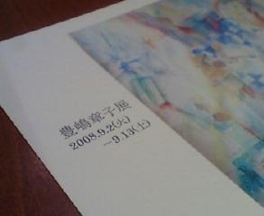 豊嶋章子展