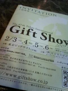 ギフトショー