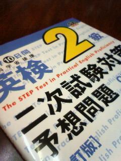 英検2級二次試験