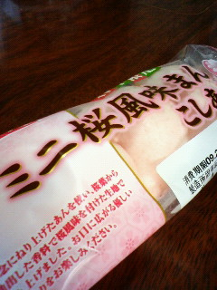 ミニ桜風味まん