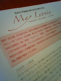 My Leonie マイ レオニー