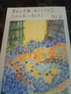 7月 3/8