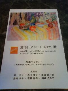 第1回 アトリエ  Ken <br />  展