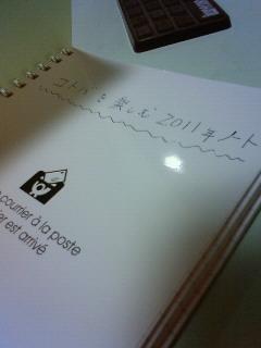コトバを楽しむ2011<br />  年ノート