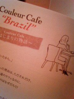 Couleur Cafe クーラー・カフェ