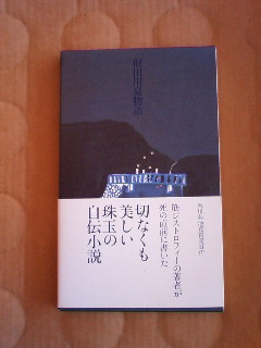 !!財田川夏物語