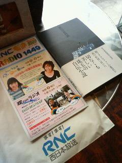 ます!ます!RNC<br />  西日本放送