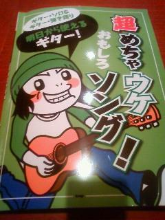 真摯なギタリスト